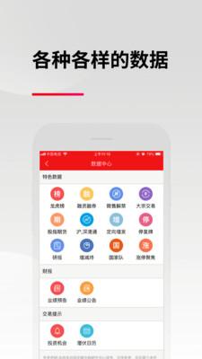 东亚前海悦涨app