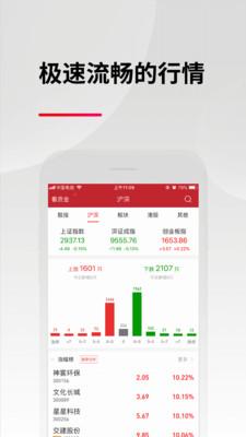 东亚前海悦涨appV2.0.7安卓版截图0