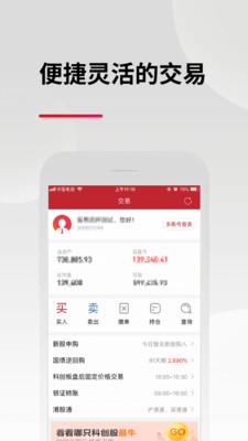 东亚前海悦涨appV2.0.7安卓版截图2