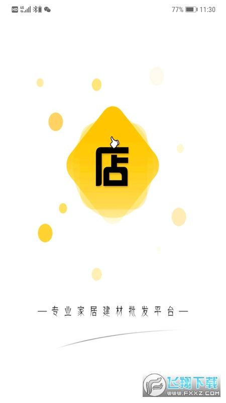店呱呱app官方版2.3最新版截图2