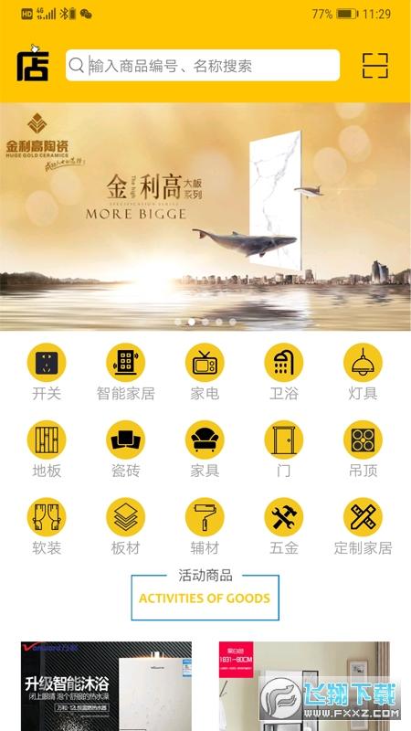 店呱呱app官方版2.3最新版截图3