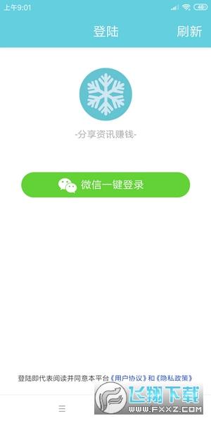 雪花网转发赚钱app红包版1.0提现版截图0