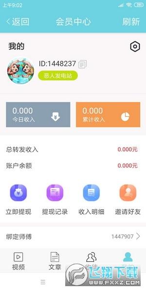 雪花网转发赚钱app红包版1.0提现版截图1
