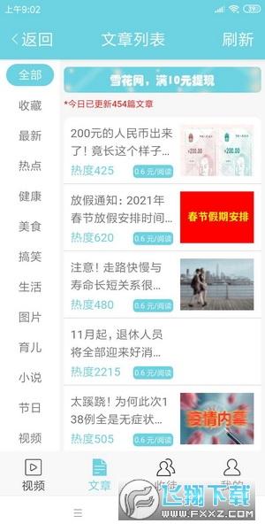 雪花网转发赚钱app红包版1.0提现版截图2