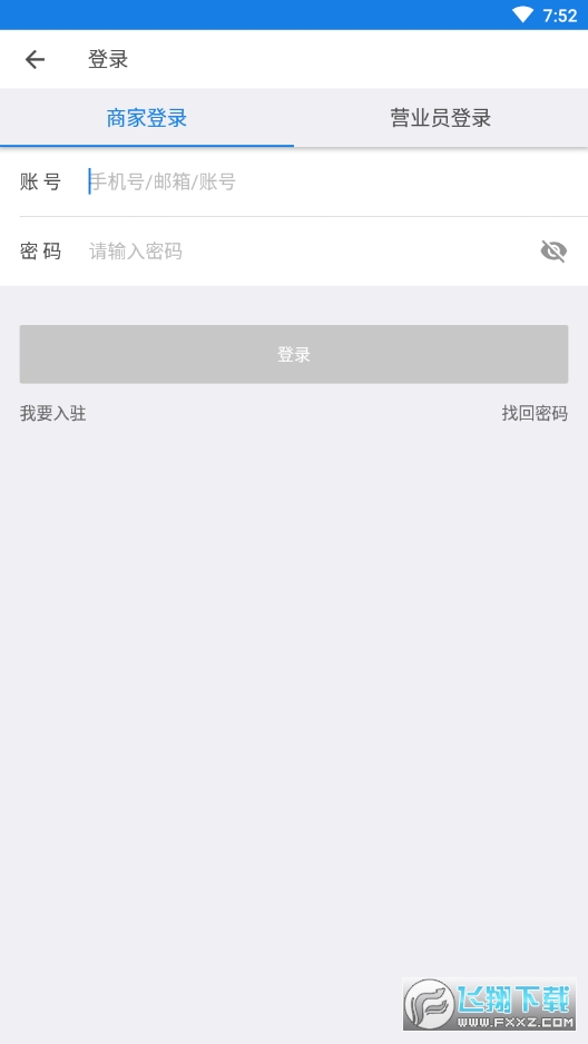 福到店app安卓版1.0.5最新版截图0