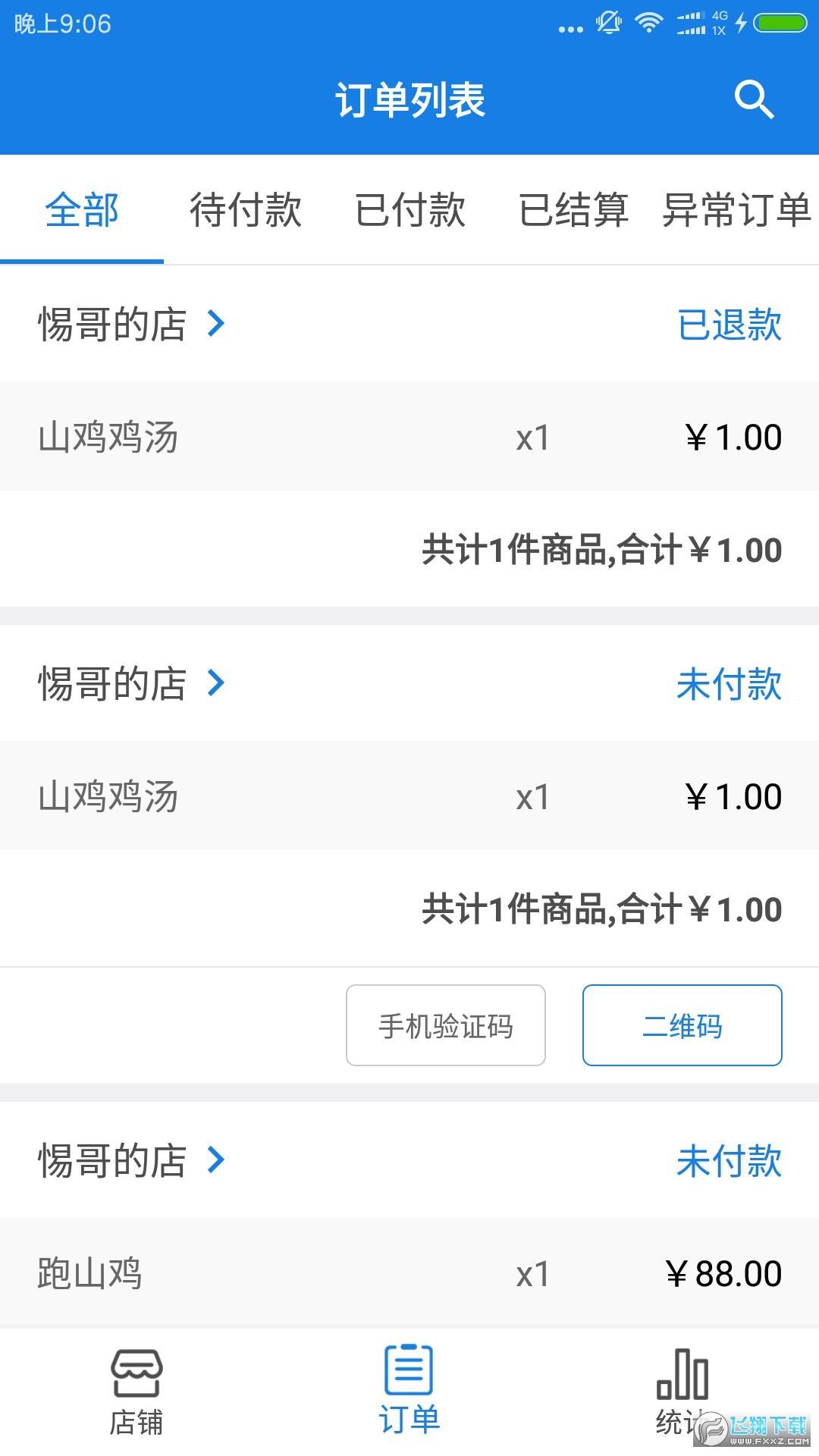 福到店app安卓版1.0.5最新版截图1