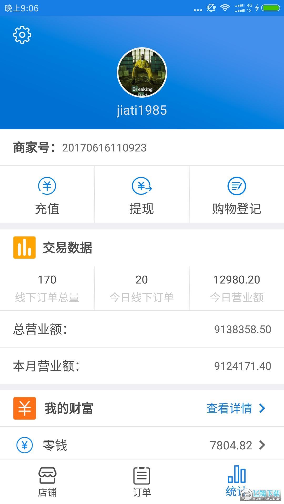 福到店app安卓版1.0.5最新版截图2