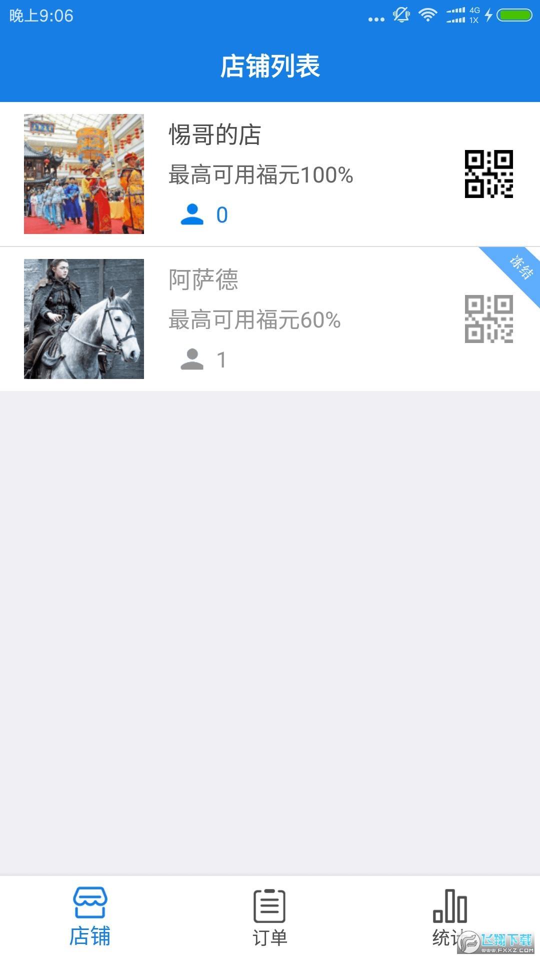 福到店app安卓版1.0.5最新版截图3
