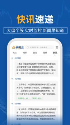 天财云安卓版v1.1.0最新版截图0