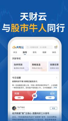 天财云安卓版v1.1.0最新版截图1