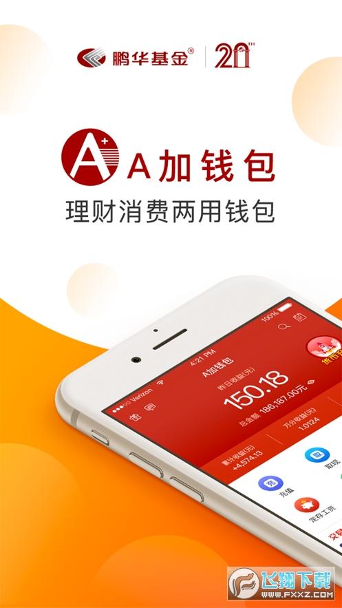 鹏华A加钱包最新版v2.4.5安卓版截图0
