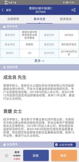 景顺长城基金安卓版v2.4.7最新版截图2