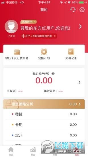 东方红app安卓版v3.4.3最新版截图0