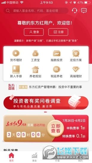 东方红app安卓版v3.4.3最新版截图1