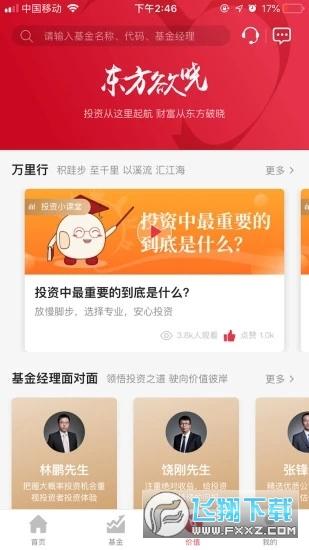 东方红app安卓版v3.4.3最新版截图3