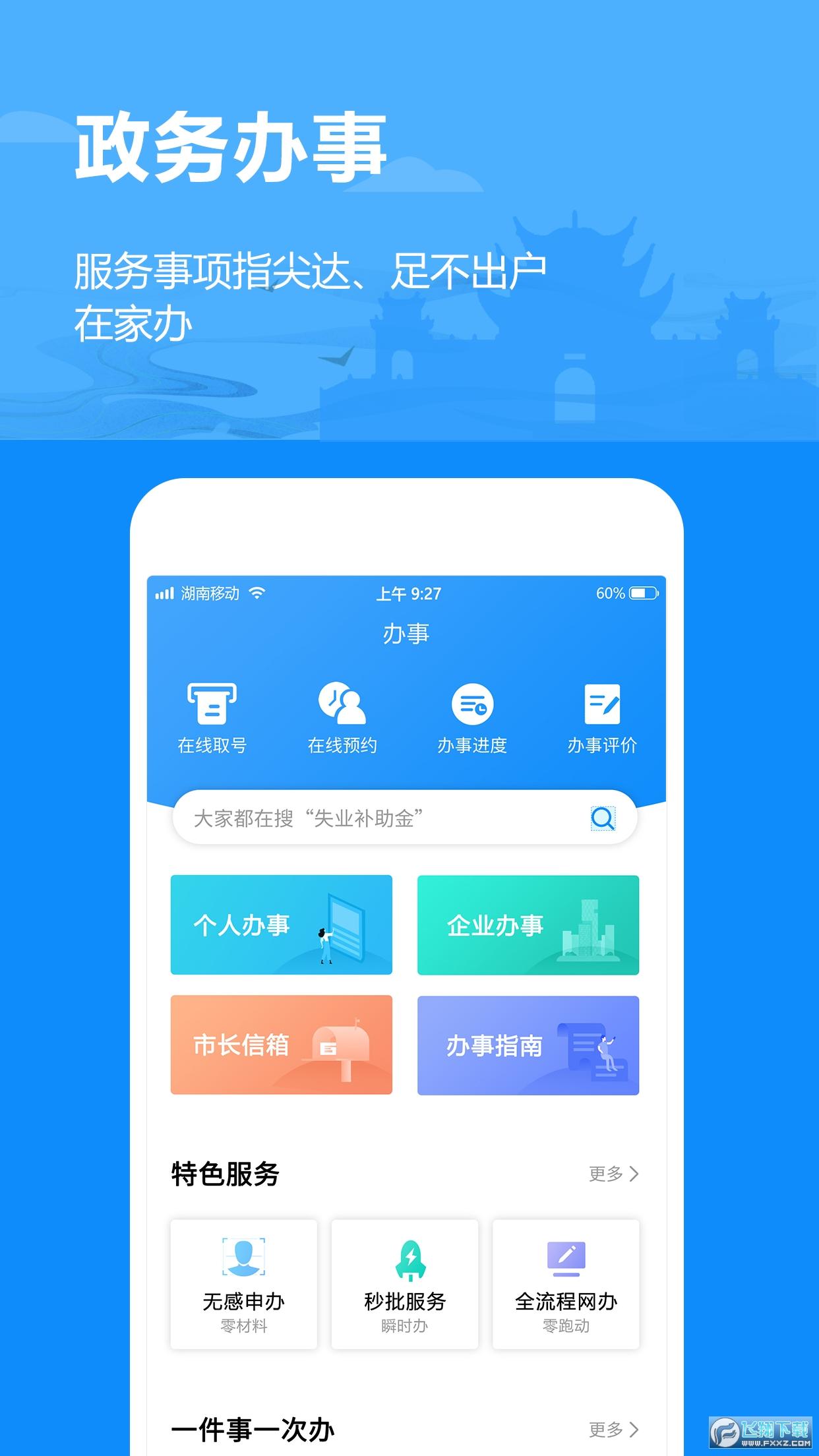 岳办岳好app官方版v1.0.8安卓版截图2