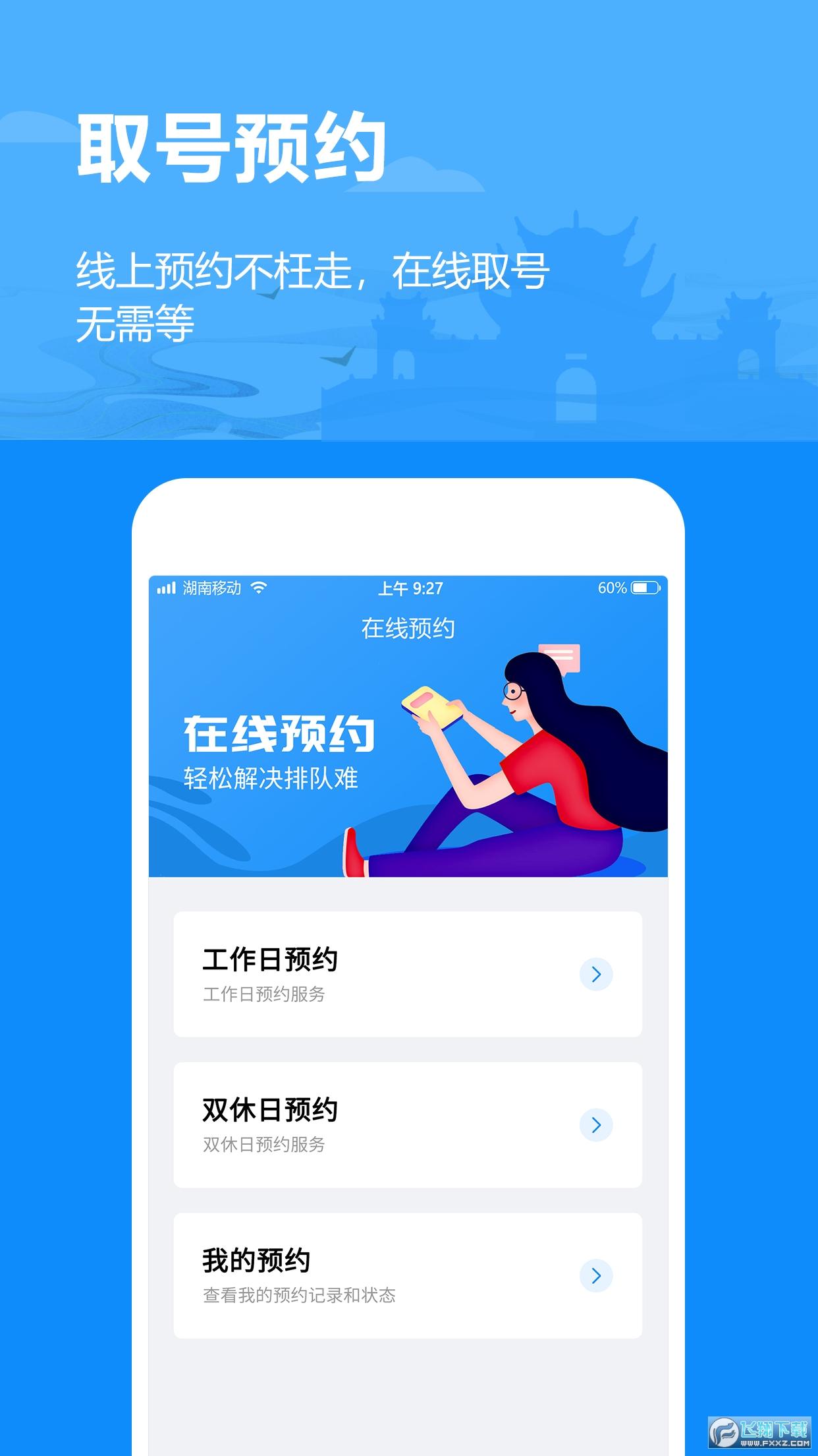 岳办岳好app官方版v1.0.8安卓版截图3
