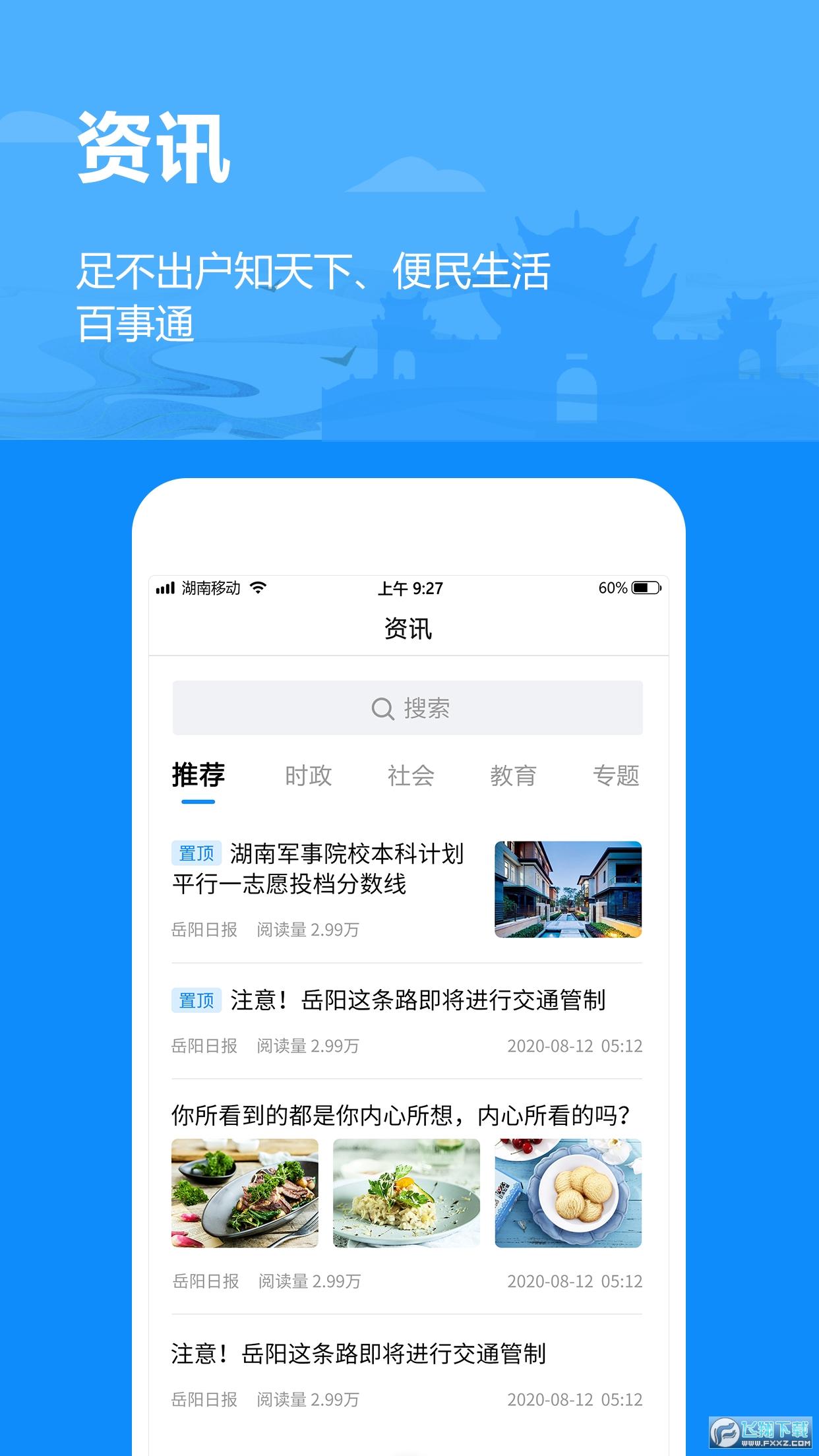 岳办岳好app官方版v1.0.8安卓版截图1