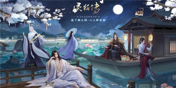 灵猫传破解版_灵猫传测试版_灵猫传游戏下载