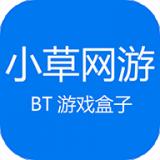 小草网游BT盒子v1.0官方版