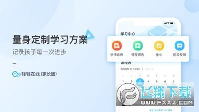 轻轻在线家长版appv1.4.0截图2
