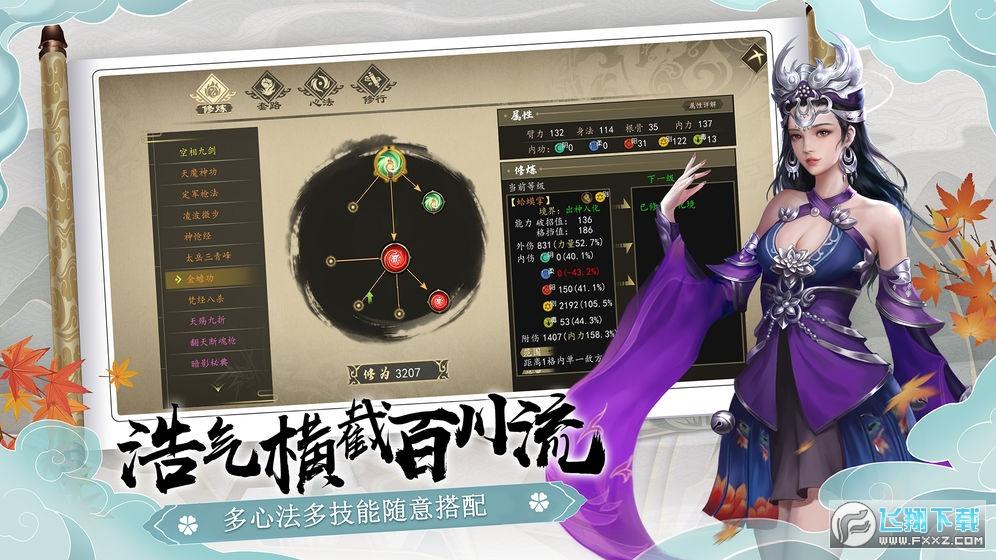 下一站江湖凤起西南手游v1.0最新版截图0
