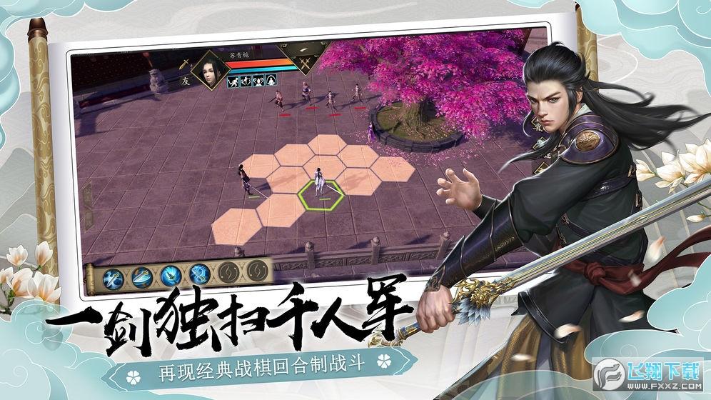 下一站江湖凤起西南手游v1.0最新版截图1
