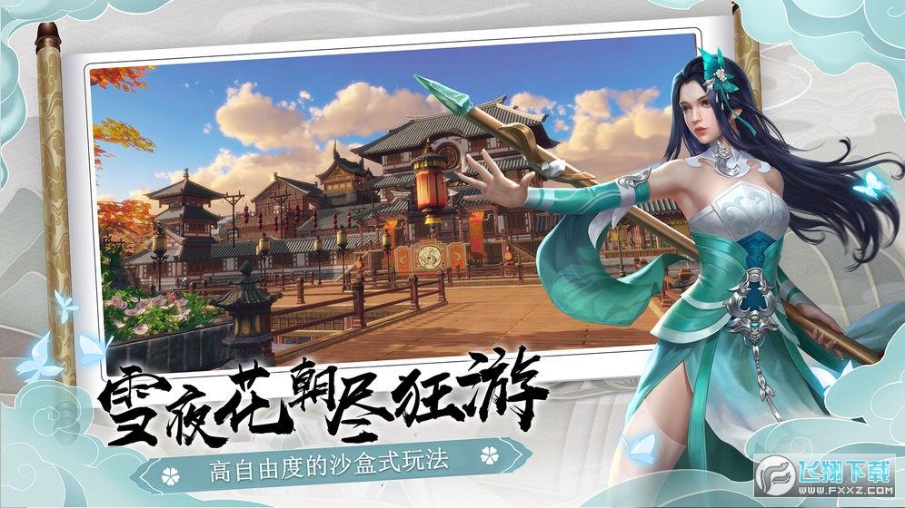 下一站江湖凤起西南手游v1.0最新版截图2