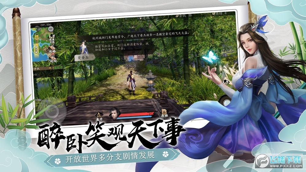 下一站江湖凤起西南手游v1.0最新版截图3