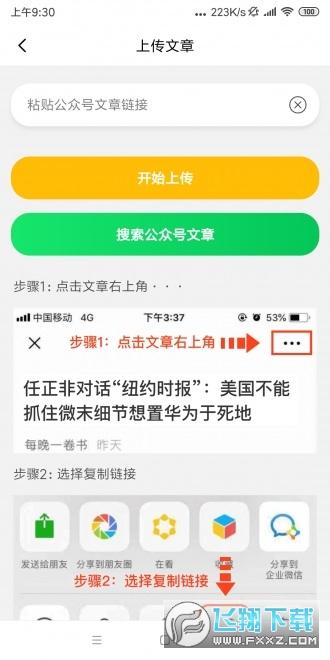 哈密赚转发领红包appv1.0提现版截图2