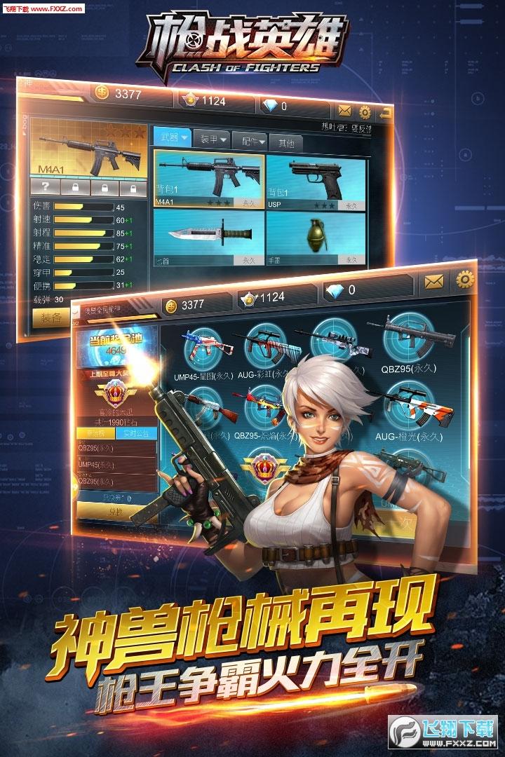 枪战英雄万人号可用版0.6.4.000破解版截图1