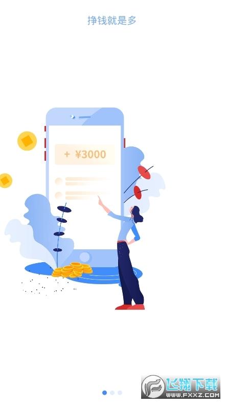 微梦联盟聊天赚钱平台v1.0.1手机版截图0