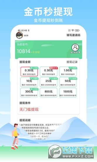 元气走走路赚钱appv1.0.0秒提版截图1