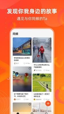同频短视频互动交友赚钱appv1.6.2福利版截图2
