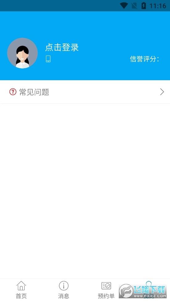 健康九江app安卓版v0.1.2最新版截图1