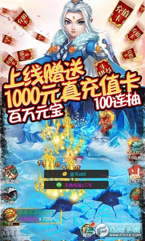 众神之域2万连抽版1.0畅玩版截图2