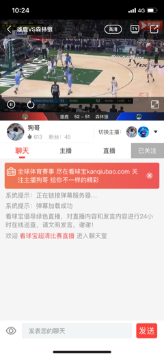 54�w育在�直播app3.01免�M版截�D0
