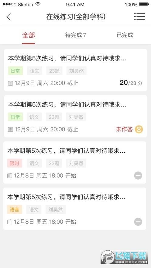 青州市智慧教育app官方版3.1.8安卓版截图0