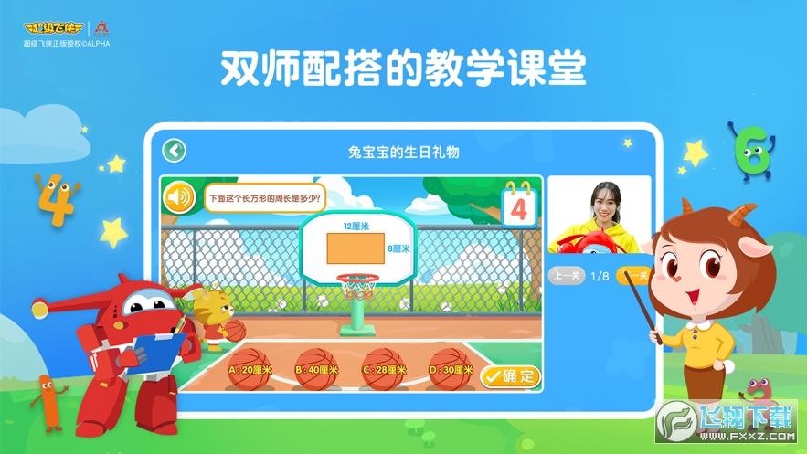 豌豆线下课app