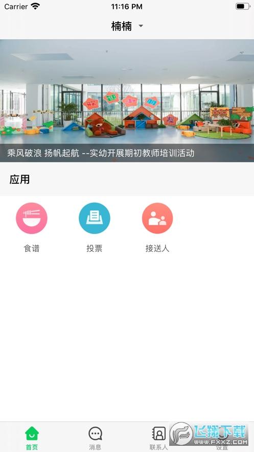 智慧校园家长版appv1.9.1安卓版截图0