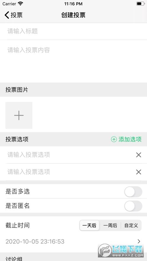 智慧校园家长版appv1.9.1安卓版截图1