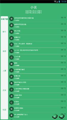 狐狐小说APP特别版4.0最新版截图2