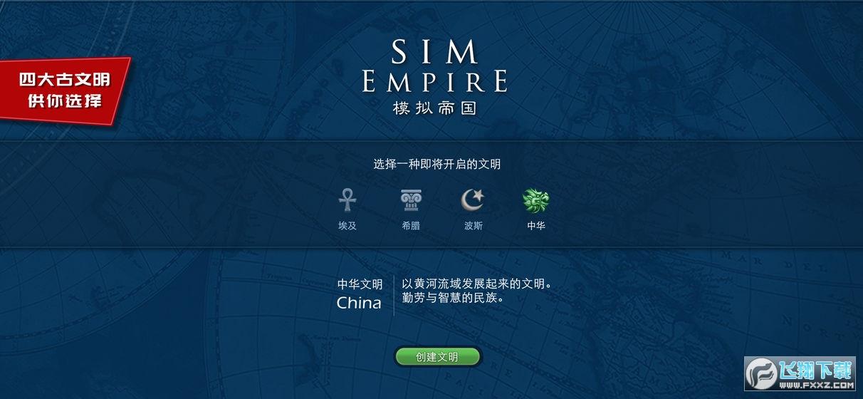 模拟帝国最新破解版无限金币v3.0.4安卓版截图2