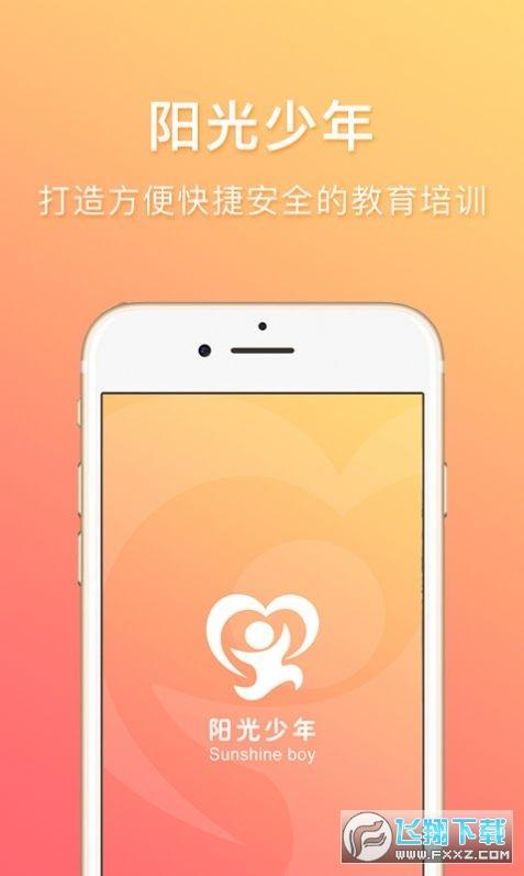 中国少年网官方app2.10免费版截图0