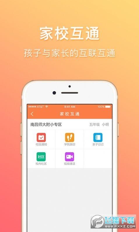 中国少年网官方app2.10免费版截图1