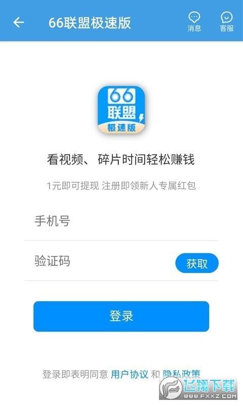 66联盟极速版挂机赚钱app1.2.0福利版截图0