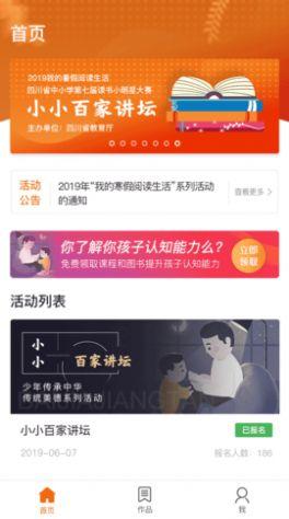 四川省中小学阳光阅读频道学生登录1.10官方版截图0