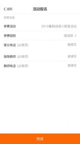 四川省中小学阳光阅读频道学生登录1.10官方版截图1