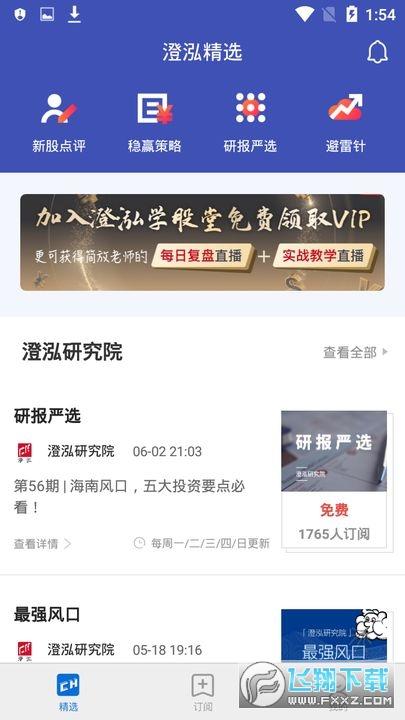 澄泓学堂app安卓版1.0.1手机版截图1