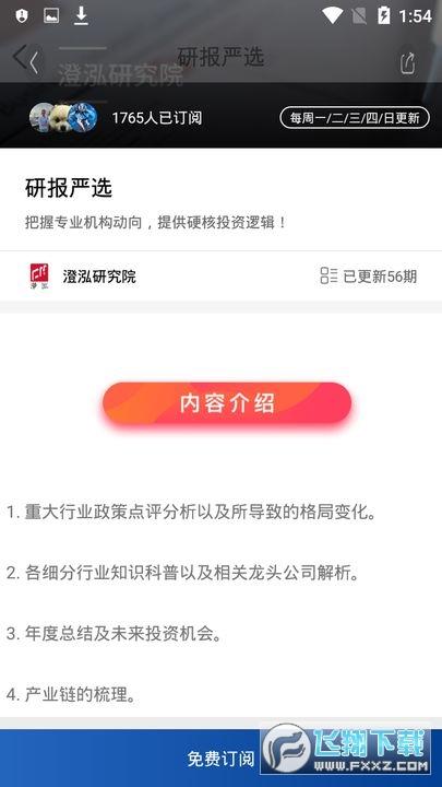 澄泓学堂app安卓版1.0.1手机版截图2